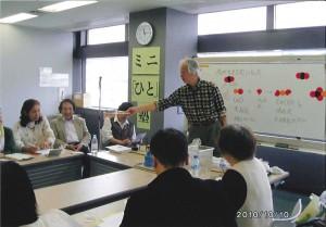 2010年のミニひと塾